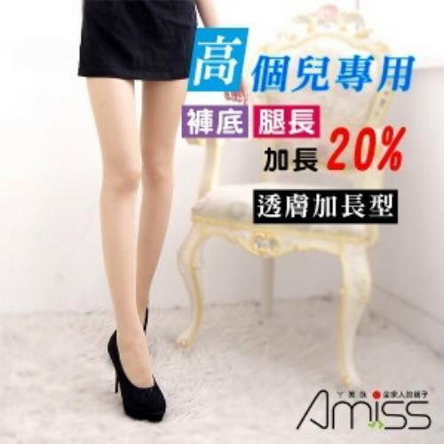 加長20%長尺寸彈性褲襪適合高個子穿透膚加長型